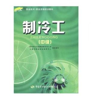 职业技能・职业资格培训教材:制冷工(中级)