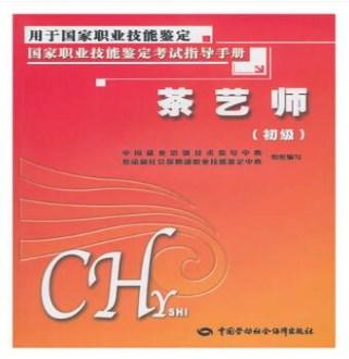 国家职业技能鉴定考试指导手册:茶艺师(初级)