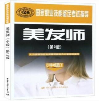 国家职业技能鉴定考试指导美发师:中级(第2版)