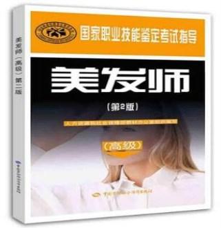 国家职业技能鉴定考试指导美发师:高级(第2版)