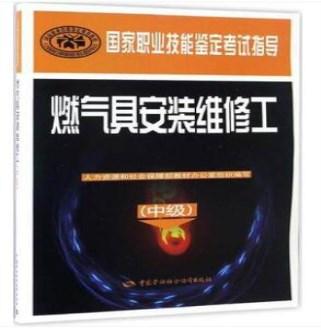 国家职业技能鉴定考试指导:燃气具安装维修工(中级)