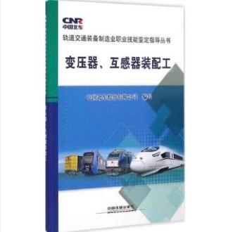 轨道交通装备制造职业技能鉴定指导丛书:变压器、互感器装配工