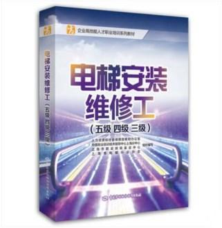 企业高技能人才职业培训系列教材:电梯安装维修工(五级四级三级)