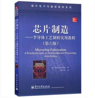 国外电子与通信教材系列:芯片制造-半导体工艺制程实用教材(第六版)