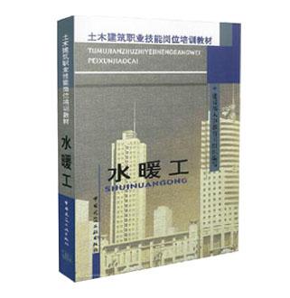 土木建筑��I技能��位培�教材:水暖工