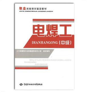 职业技能培训鉴定教材:电焊工(中级)