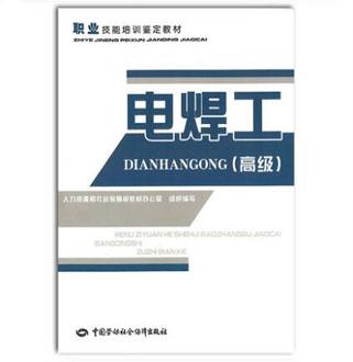 职业技能培训鉴定教材:电焊工(高级)