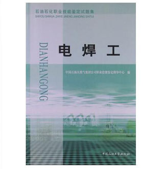 石油石化��I技能�b定(ding)�(shi)�}集�U�焊工(gong)