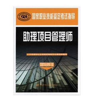 国家职业技能鉴定考试指导:助理项目管理师(国家职业资格三级)