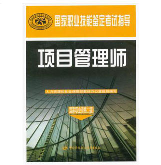 国家职业技能鉴定考试指导:项目管理师(国家职业资格二级)