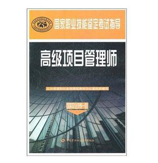 国家职业技能鉴定考试指导:高级项目管理师(国家职业资格一级)