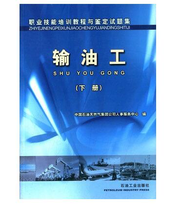 职业技能培训教程与鉴定试题集:输油工(下册)