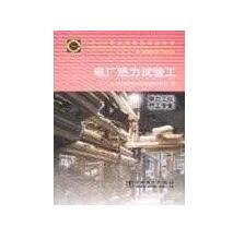 6-07-04-18职业技能鉴定指导书职业标准试题库:电厂热力试验工电力工程热工专业