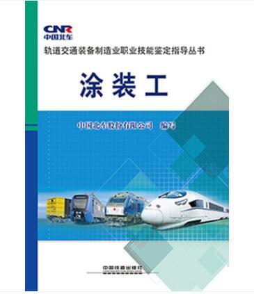 轨道交通装备制造业职业技能鉴定指导丛书:涂装工
