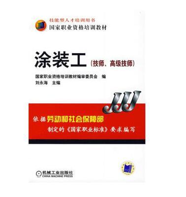 国家职业资格培训教材:涂装工(技师、高级技师)