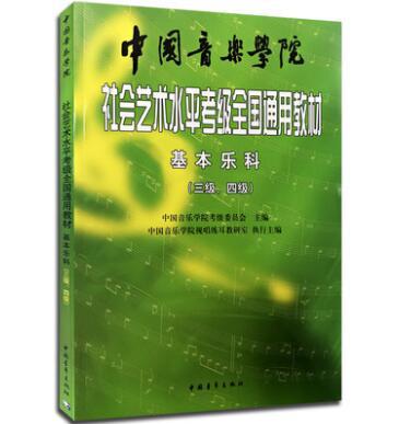 中国音乐学院社会艺术水平考级全国通用教材:基本乐科考级教程(三级、四级)