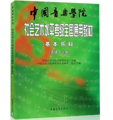 中国音乐学院社会艺术水平考级全国通用教材:基本乐科考级教程(五级、六级)