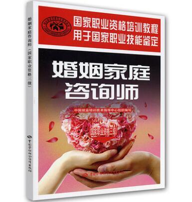 国家职业资格培训教程:婚姻家庭咨询师(国家职业资格三级)