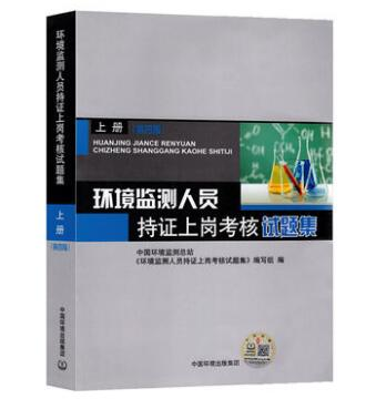 环境监测人员持证上岗考核试题集 上册(第四版)