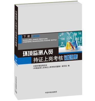 环境监测人员持证上岗考核试题集 下册(第四版)