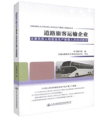 道路旅客运输企业主要负责人和安全生产管理人员培训教材