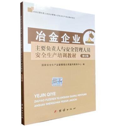 冶金企业主要负责人与安全管理人员安全生产培训教材(修订版)