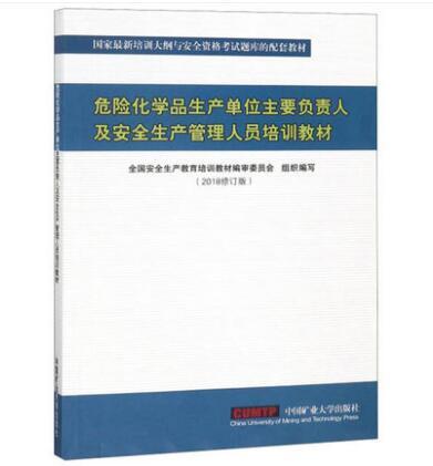 危险化学品生产单位主要负责人及安全生产管理人员培训教材(2018修订版)
