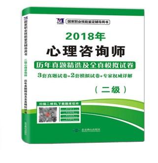 2018心理咨询师历年真题精选及全真模拟试卷(二级)