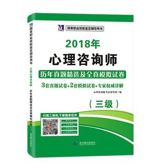 2018心理咨询师历年真题精选及全真模拟试卷(三级)