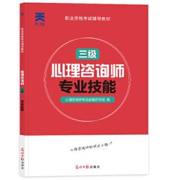 2018国家职业资格辅导教材:心理咨询(三级)(基础知识+技能操作)+历年真题精解(共3本)