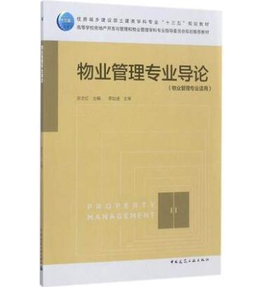 物业管理专业导论(物业管理专业适用)
