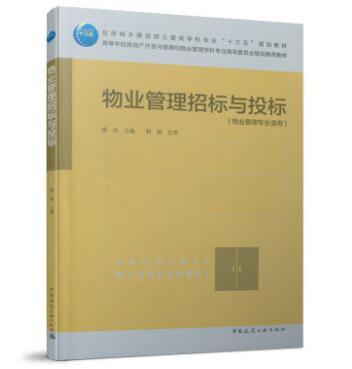 物业管理招标与投标(物业管理专业适用)