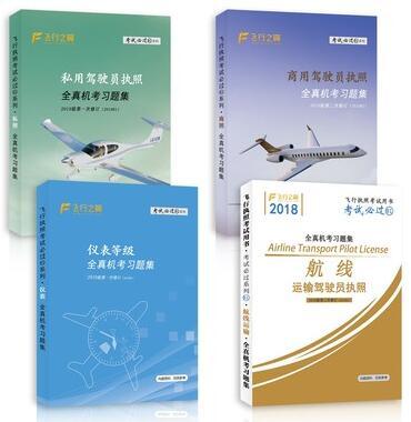 飞行执照考试必过:私照+商照+仪表+航线运输 全真机考习题集