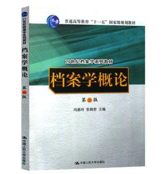 21世纪档案学系列教材:档案学概论(第二版)