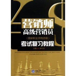 营销师・高级营销员(国家职业资格四级)考试复习教程