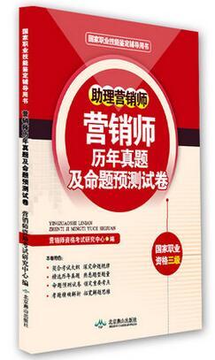 国家职业资格三级营销师考试用书:历年真题精选及全真模拟试卷助理营销师