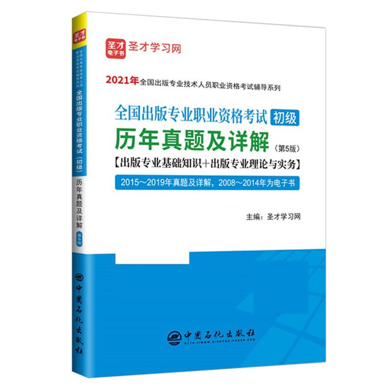 【湖北解封后发货】2020全国出版专业职业资格考试(初级):历年真题及详解(第5版)