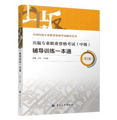 全国出版专业职业资格考试辅导用书:出版专业职业资格考试(中级)辅导训练一本通(第2版)