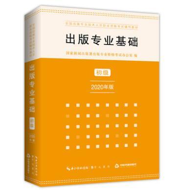 2020年版全国出版专业技术人员职业资格考试辅导教材:出版专业基础(初级)