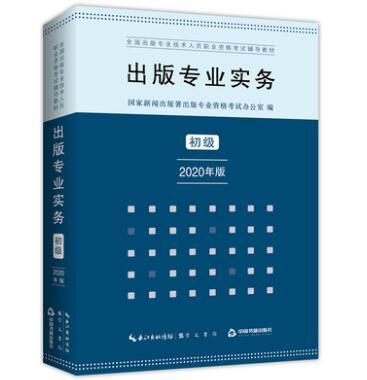 2020年版全国出版专业技术人员职业资格考试辅导教材:出版专业实务(初级)