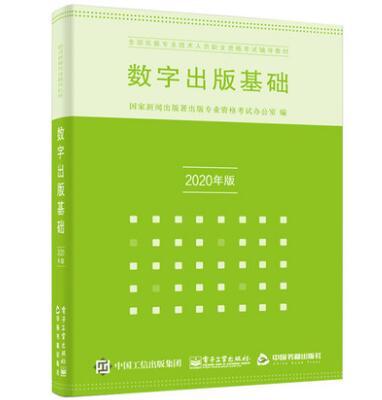 2020年版全国出版专业技术人员职业资格考试辅导教材:数字出版基础