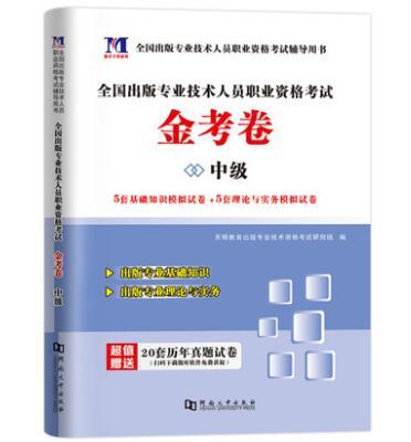 全国出版专业技术人员职业资格考试:金考卷中级