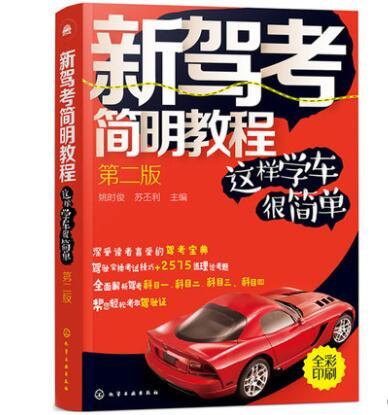 新驾考简明教程:这样学车很简单(第二版)
