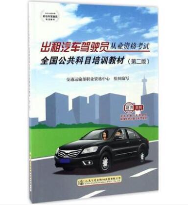 出租汽车驾驶员从业资格考试全国公共科目培训教材(第二版)