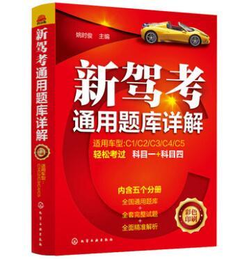 新驾考通用题库详解(适用车型:C1/C2/C3/C4/C5)