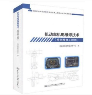 机动车机电维修技术(检验维修工程师)