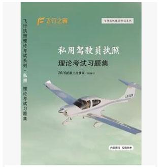【私照】飞行员/私用驾驶员执照:理论考试习题集(2016R3版)