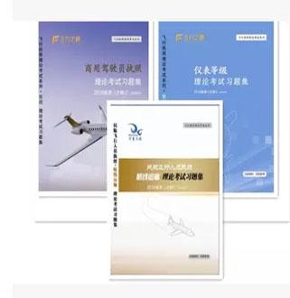 【商照、仪表、航线】飞行员执照理论考试习题集2016R3版