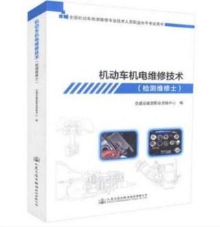 机动车机电维修技术(检测维修士)
