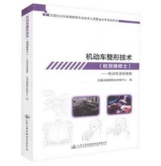 机动车整形技术(检测维修士)机动车涂装维修